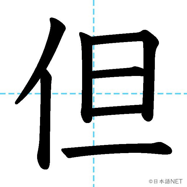 【JLPT N1 Kanji】但