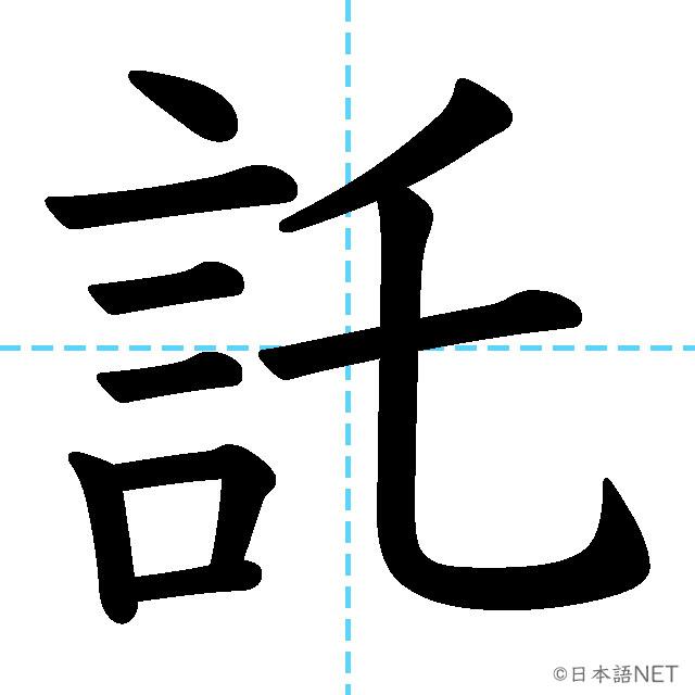 【JLPT N1 Kanji】託