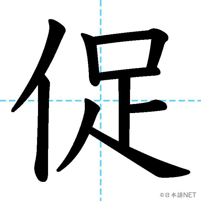 【JLPT N1 Kanji】促