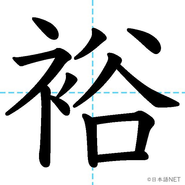 【JLPT N1 Kanji】裕