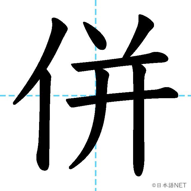 【JLPT N1 Kanji】併