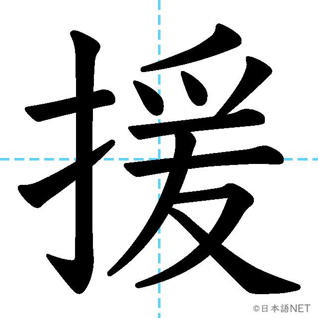 【JLPT N1 Kanji】援