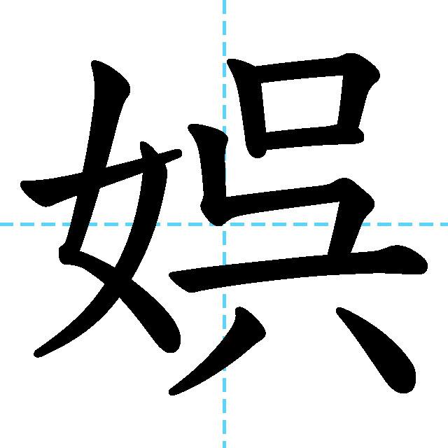 【JLPT N1 Kanji】娯