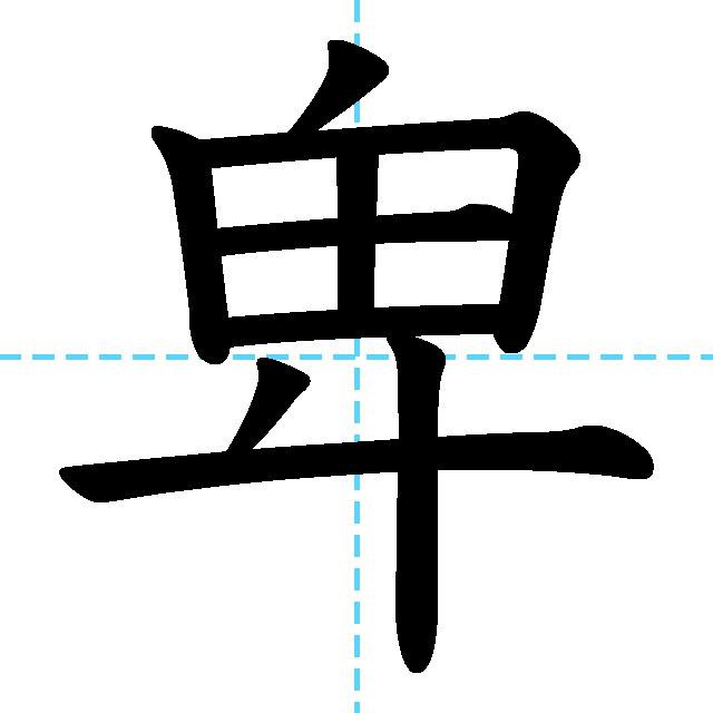 【JLPT N1 Kanji】卑