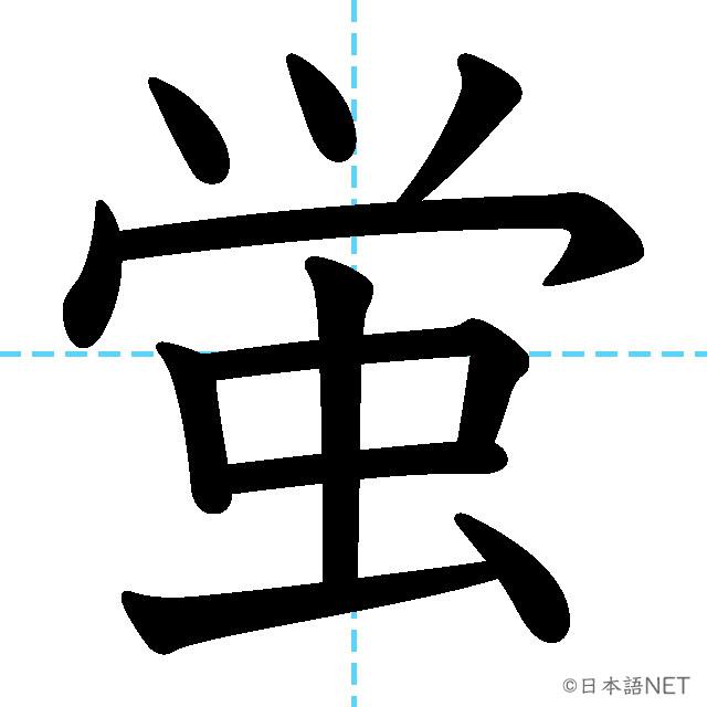 【JLPT N1 Kanji】蛍