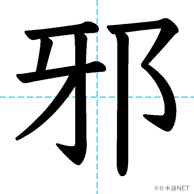 【JLPT N1 Kanji】邪