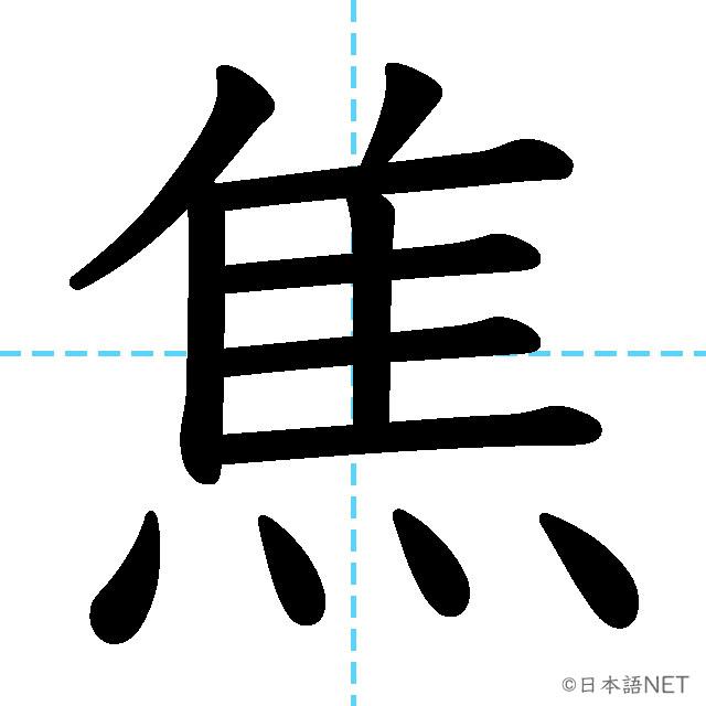 【JLPT N1 Kanji】焦