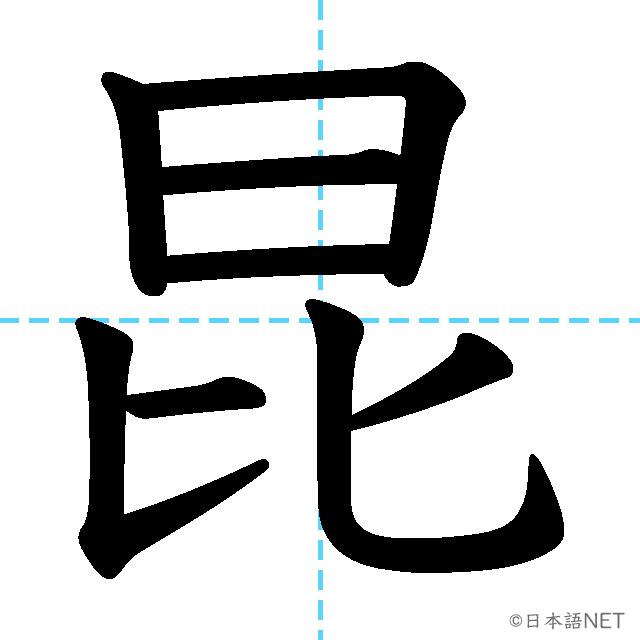 【JLPT N1 Kanji】昆