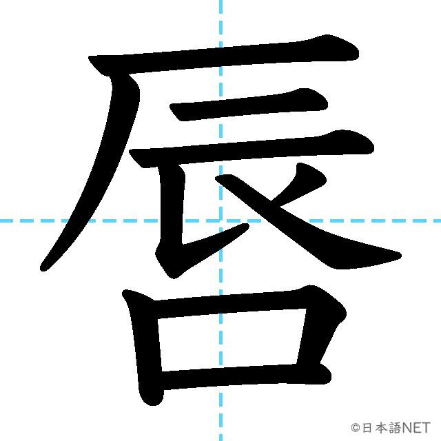 【JLPT N1 Kanji】唇