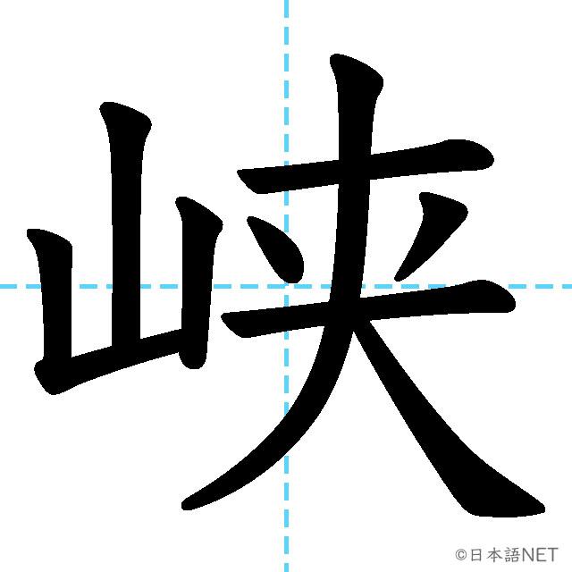 【JLPT N1 Kanji】峡