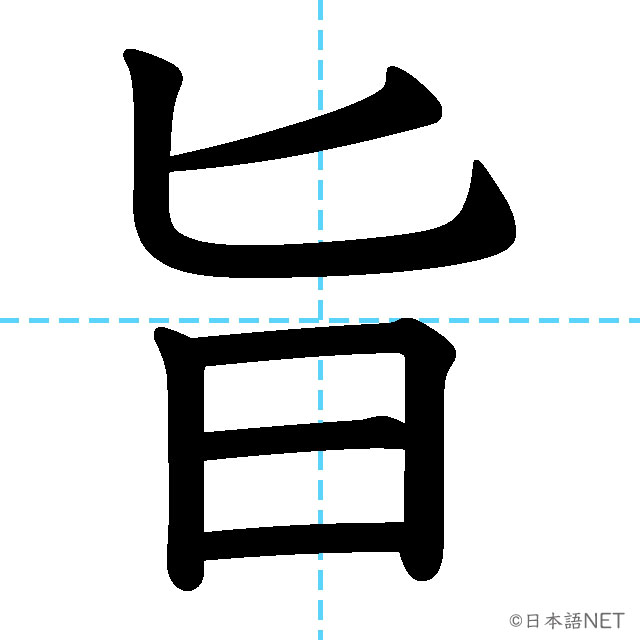 【JLPT N1 Kanji】旨