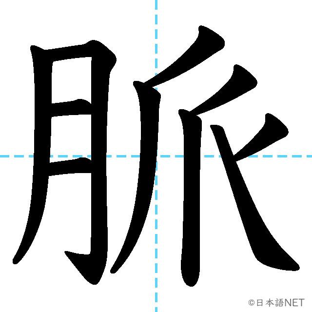 【JLPT N1 Kanji】脈