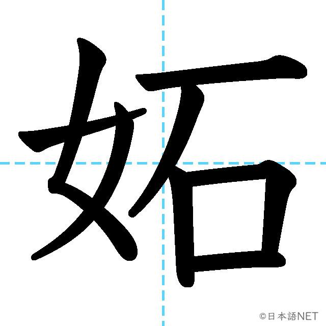 【JLPT N1 Kanji】妬