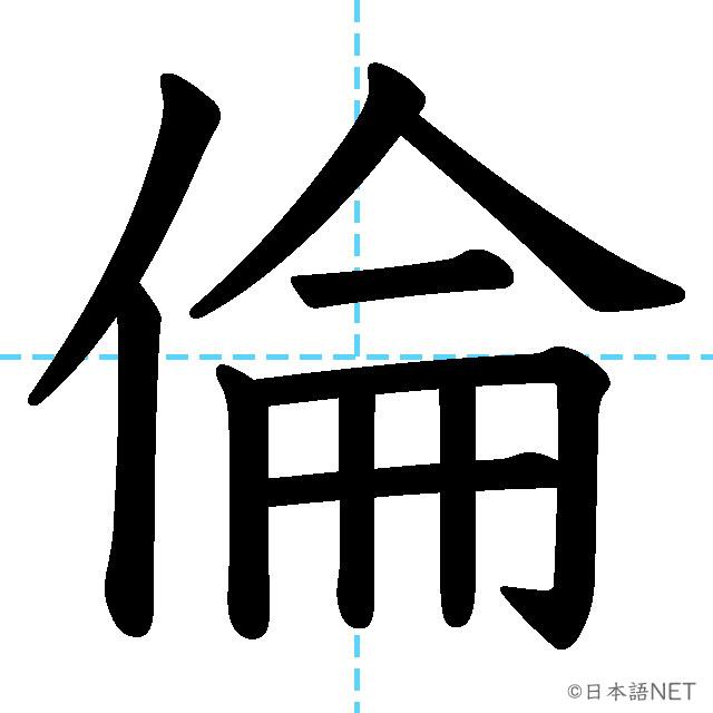 【JLPT N1 Kanji】倫