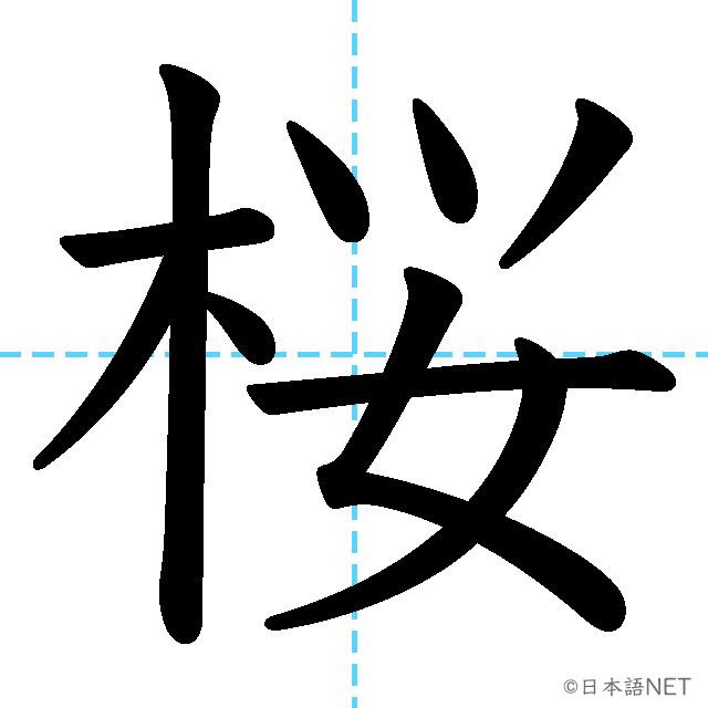 【JLPT N1 Kanji】桜