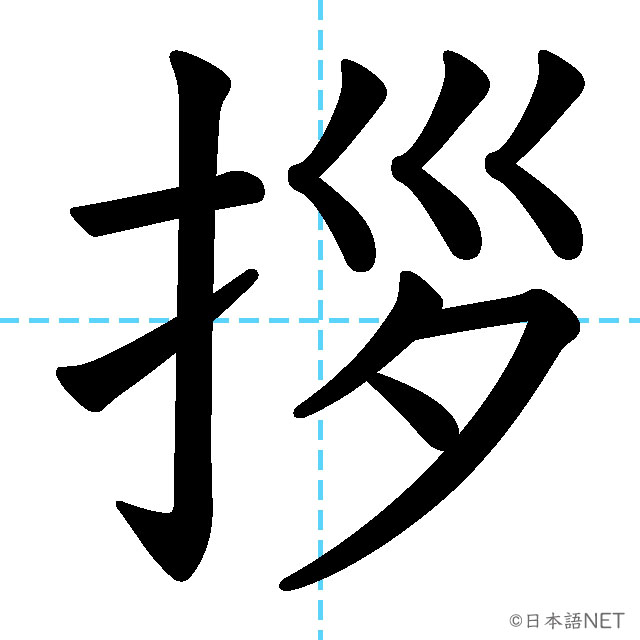 【JLPT N1 Kanji】拶