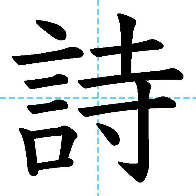 【JLPT N1 Kanji】詩