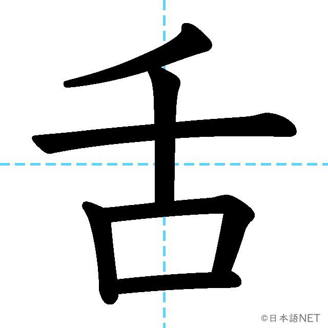 【JLPT N1 Kanji】舌