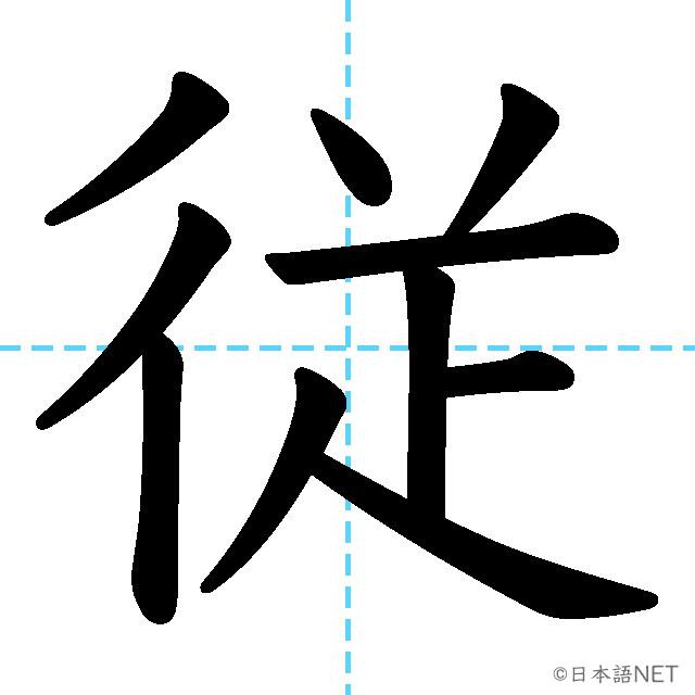 【JLPT N1 Kanji】従