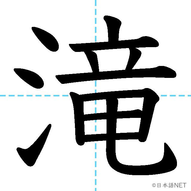 【JLPT N1 Kanji】滝