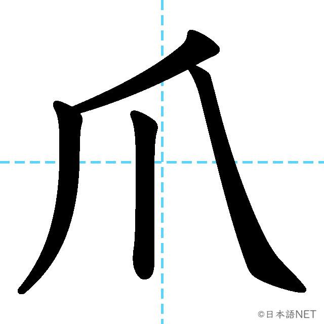 【JLPT N1 Kanji】爪