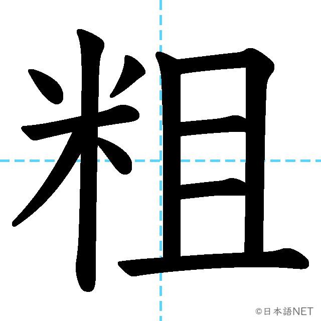 【JLPT N1 Kanji】粗