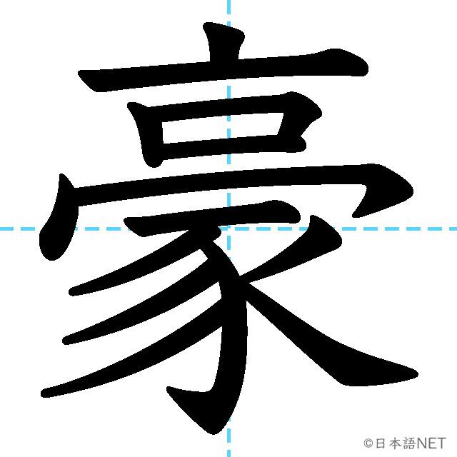 【JLPT N1 Kanji】豪