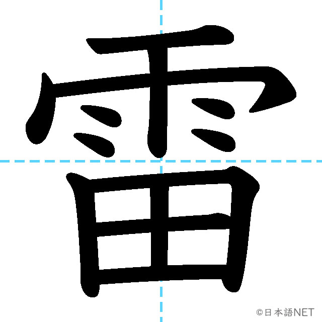 【JLPT N1 Kanji】雷