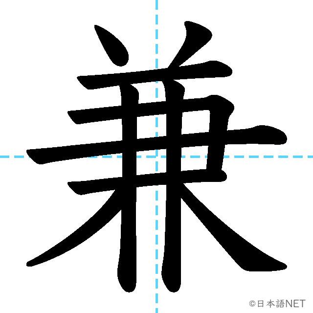 【JLPT N1 Kanji】兼