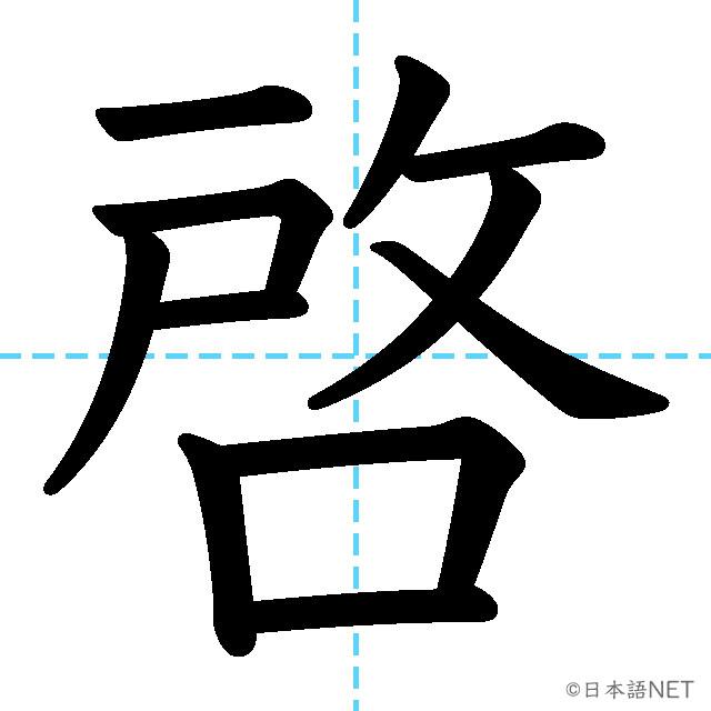 【JLPT N1 Kanji】啓