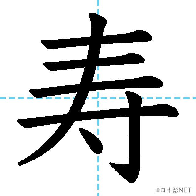 【JLPT N1 Kanji】寿