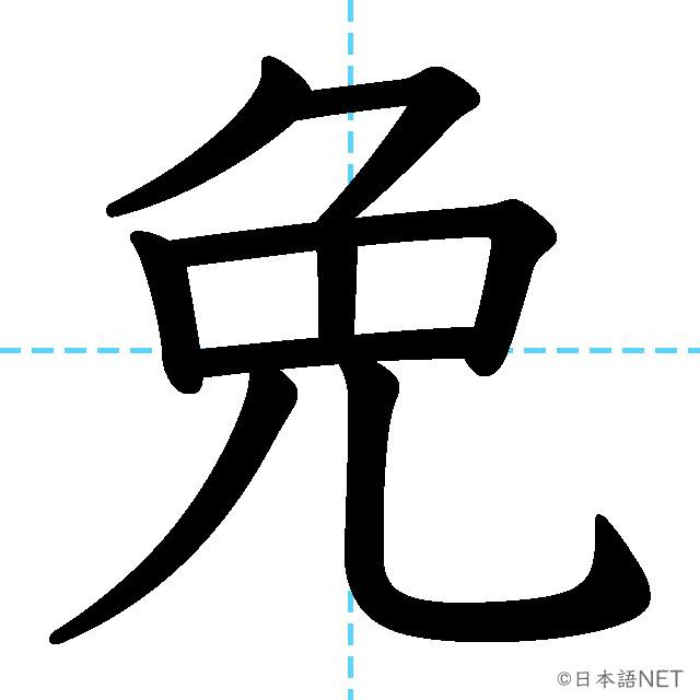【JLPT N1 Kanji】免