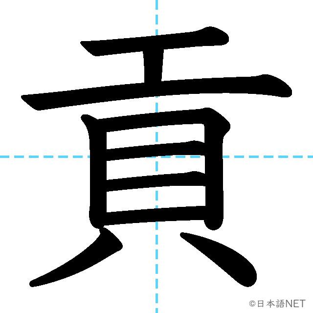 【JLPT N1 Kanji】貢