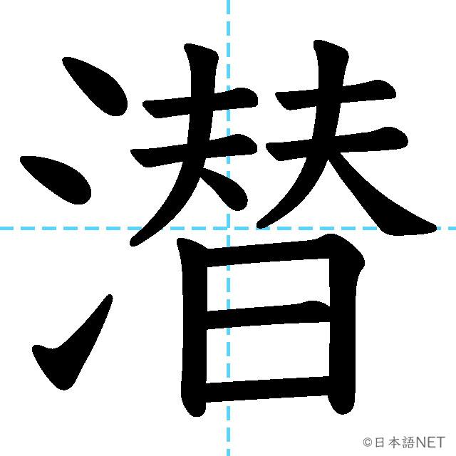 【JLPT N1 Kanji】潜