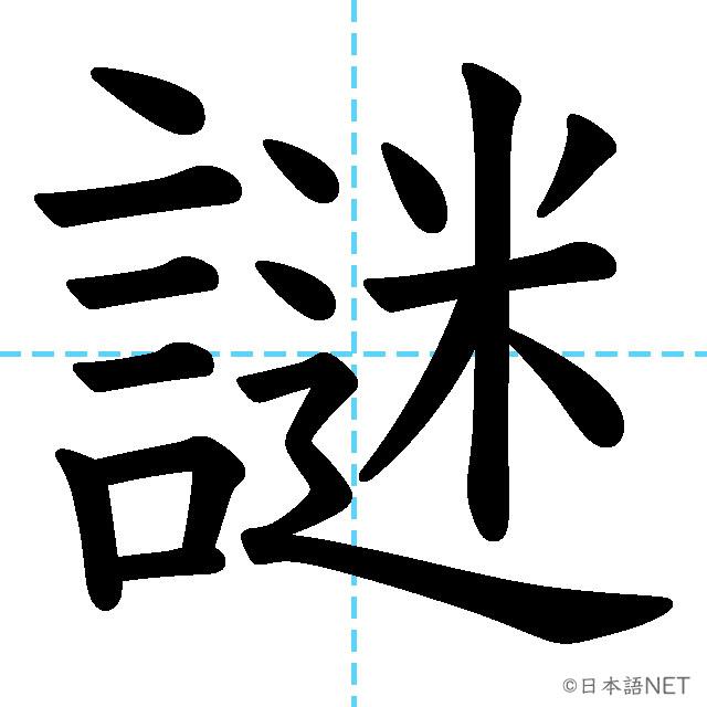 【JLPT N1 Kanji】謎