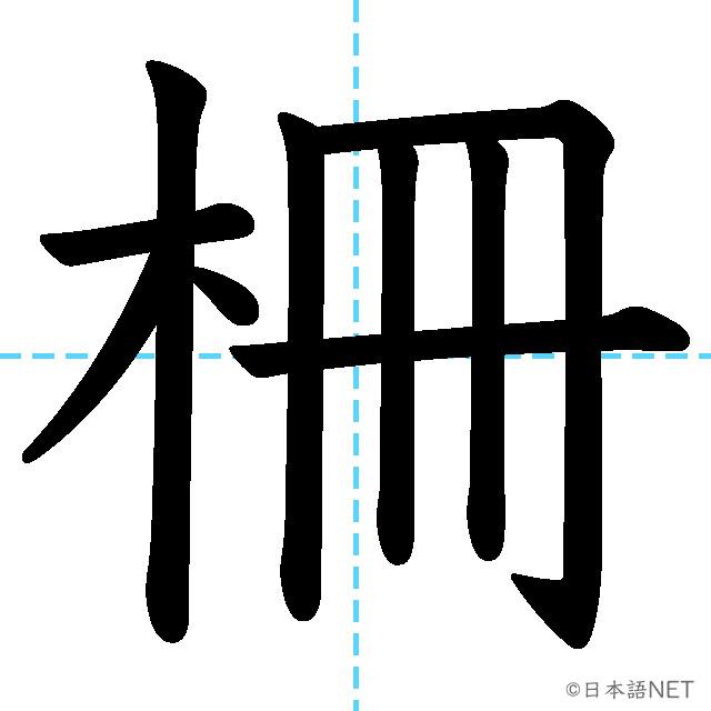 【JLPT N1 Kanji】柵