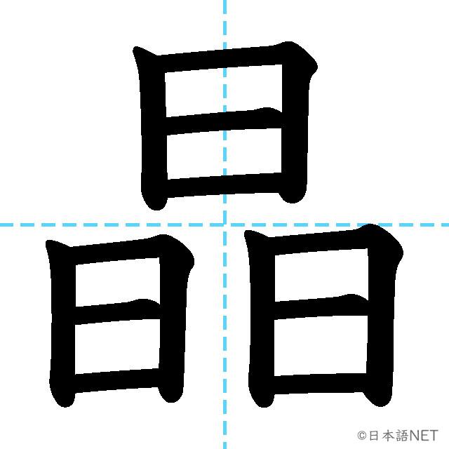 【JLPT N1 Kanji】晶