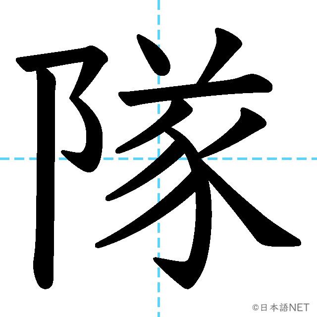 【JLPT N1 Kanji】隊