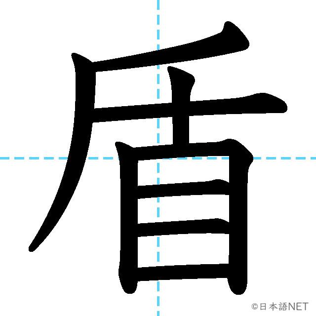 【JLPT N1 Kanji】盾
