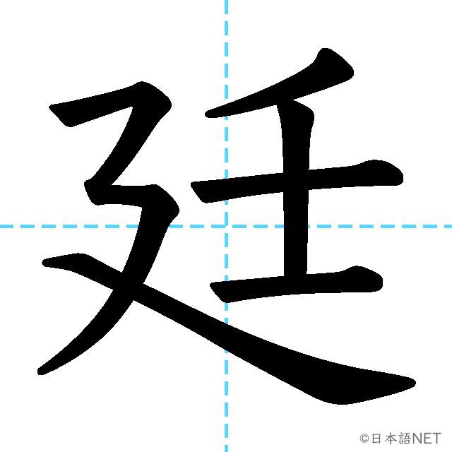 【JLPT N1 Kanji】廷