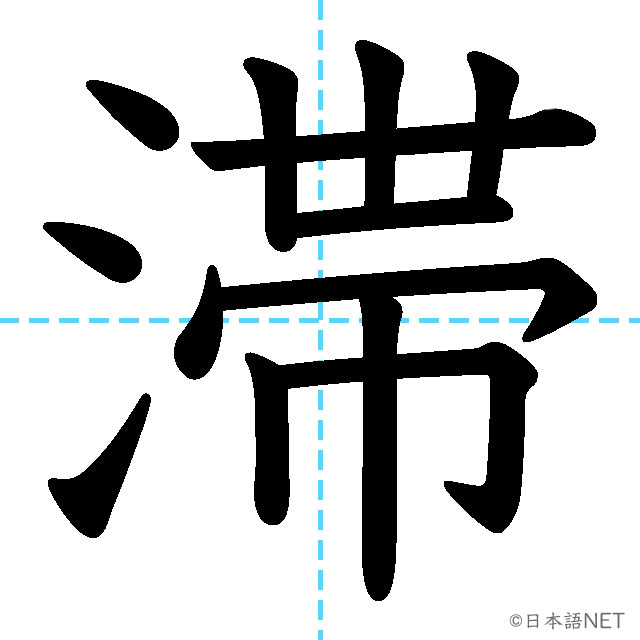 【JLPT N1 Kanji】滞