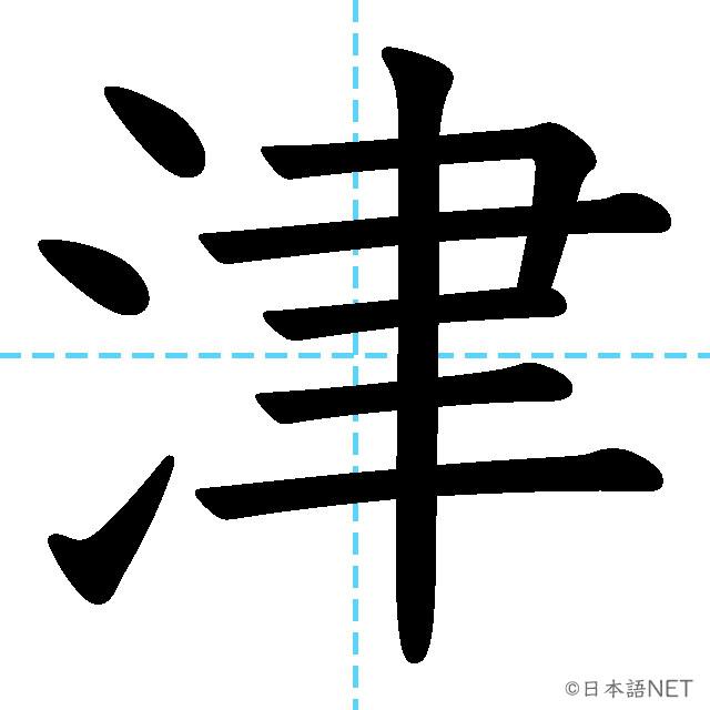 【JLPT N1 Kanji】津