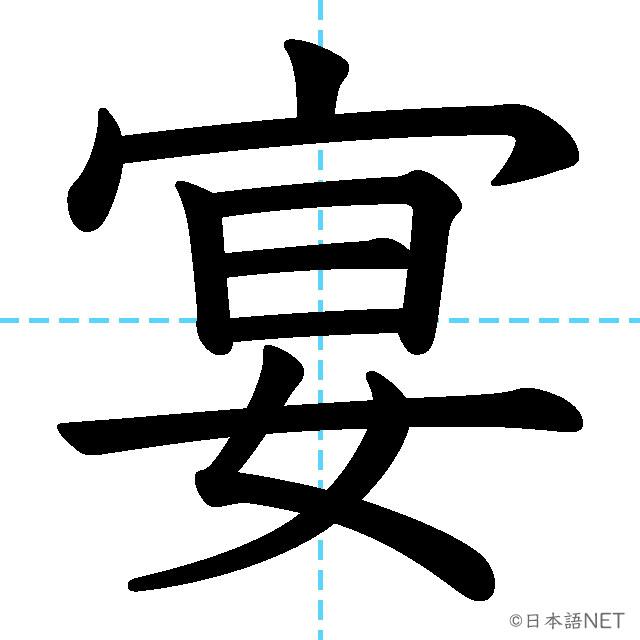 【JLPT N1 Kanji】宴