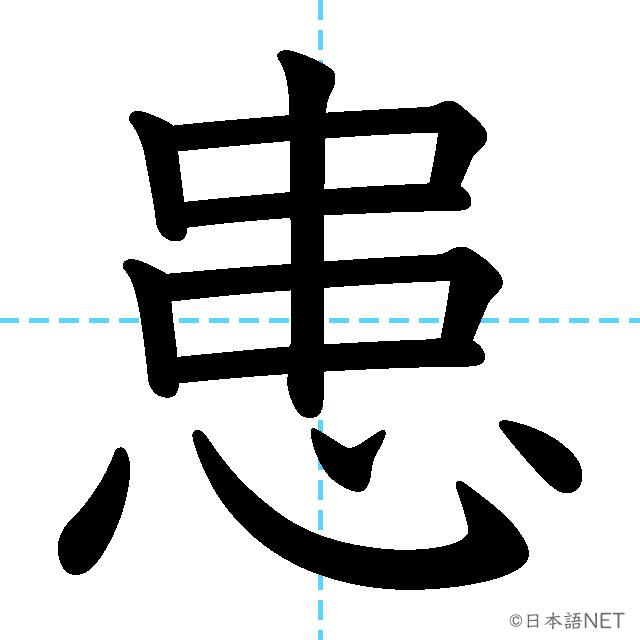 【JLPT N1 Kanji】患