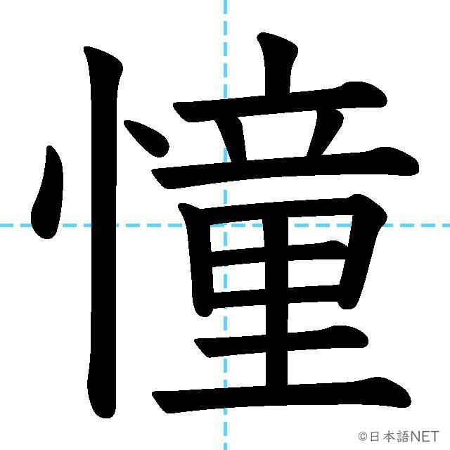 【JLPT N1 Kanji】憧