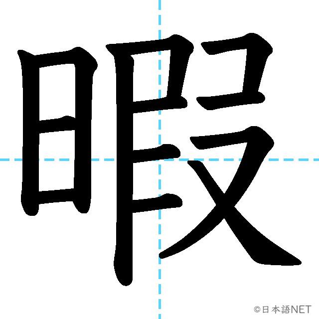 【JLPT N1 Kanji】暇