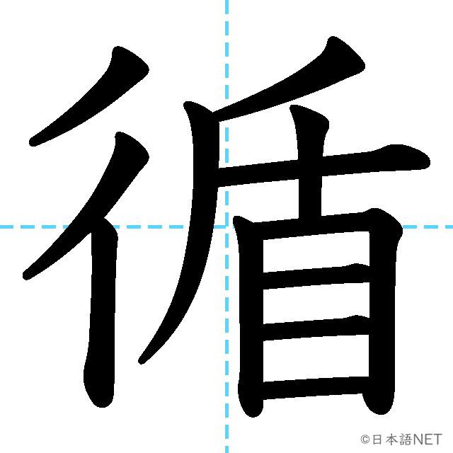 【JLPT N1 Kanji】循