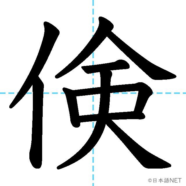 【JLPT N1 Kanji】倹