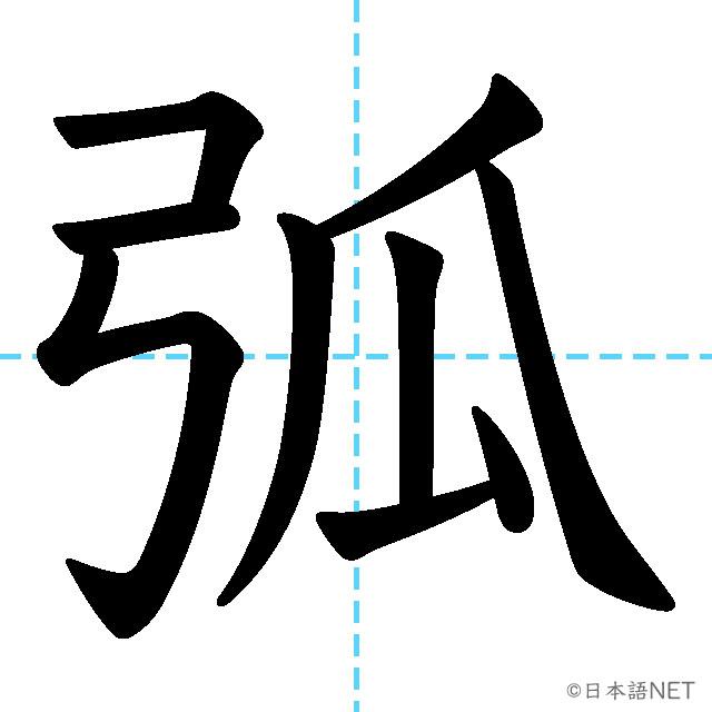 【JLPT N1 Kanji】弧