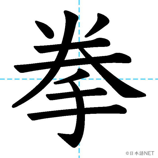 【JLPT N1 Kanji】拳